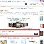 Amazon.co.jp:買取サービス1