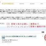 Amazon.co.jp:買取サービス3