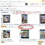 Amazon.co.jp:買取サービス2