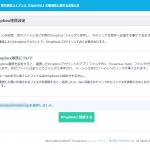 スクリーンショット 2014-04-22 19.31.41