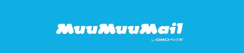 ムームーメール   独自ドメインで使うWEBメールサービス
