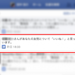 FB:あなたの友情